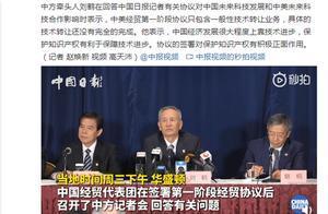 刘鹤:中美第一阶段协议对
