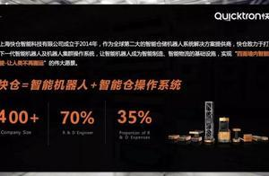 王华:人工智能机器人赋能快递物流创新升级