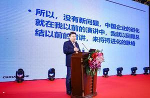 夏惊鸣:中国企业进化路径