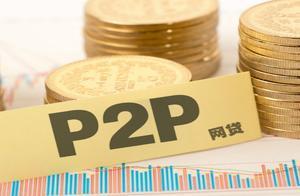 掌众财富称P2P业务清退