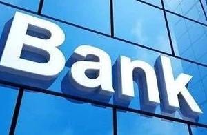 我眼中的银行 6.2.5——