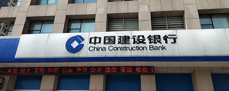 建设银行装修贷款需要哪