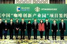 星巴克在中国昆山打造一
