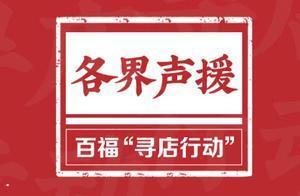 """百福""""寻店""""升温,获多家"""