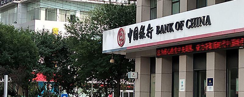 中国银行开户行查询方法