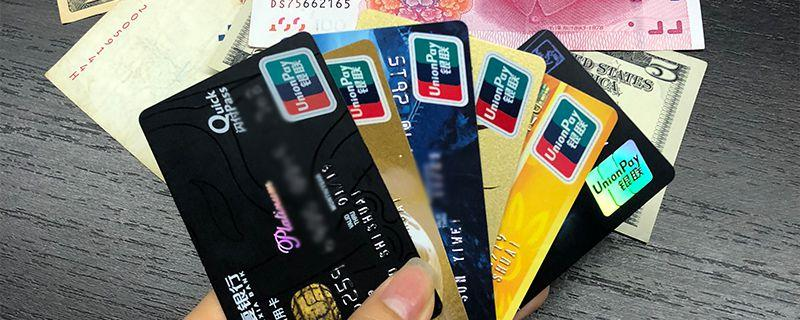 信用卡等级划分标准