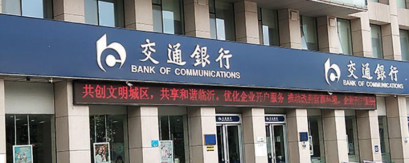 交通银行有宽限期吗