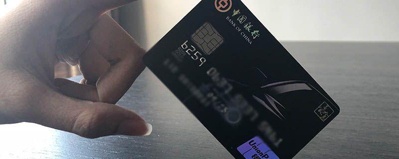 [金元期货]信用卡限制消费额度