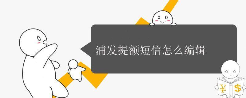 [广发聚丰股票]浦发提额短信怎么编辑